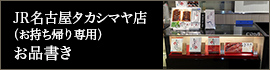 JR名古屋タカシマヤ店(お持ち帰り専用)お品書き