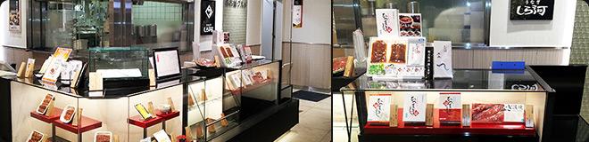 JR名古屋タカシマヤ店