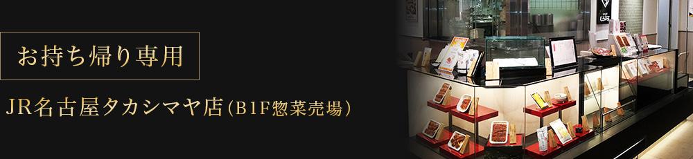 お持ち帰り専用 JR名古屋タカシマヤ店(B1F惣菜売場)