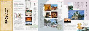 うなぎのしら河日本料理大森英語版パンフレット表